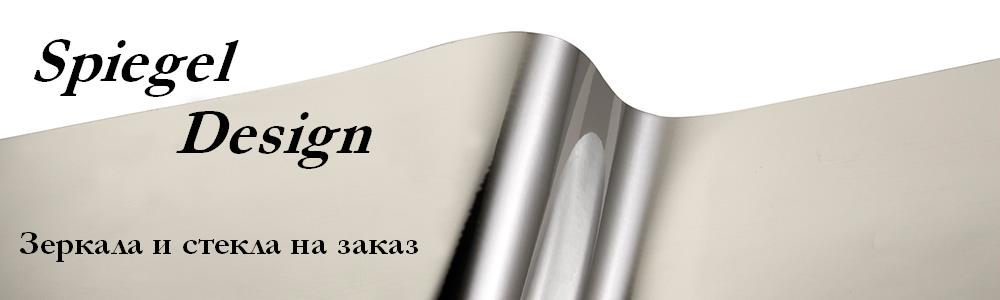 SpiegelDesign (Шпигель Дизайн): Дизайн-студия, мастерская